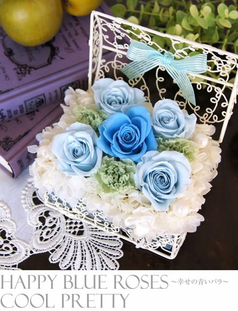 青いバラ、プリザーブドフラワー