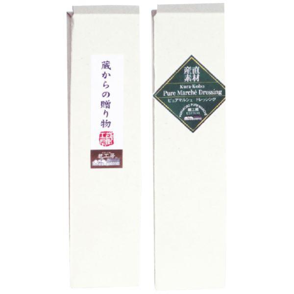 蔵工房 にんにく醤油(箱入)(お取り寄せ)(調味料ギフト)
