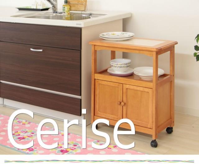 Cerise スリーズ キャビネットワゴン (木製 キッチン収納 キャスター付き ワゴン 扉付き ナチュラル おすすめ おしゃれ)