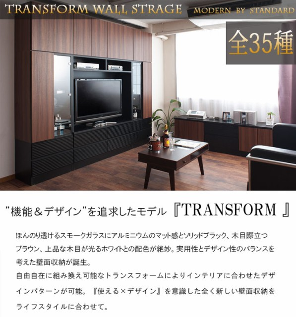 Transform トランスフォーム 自...