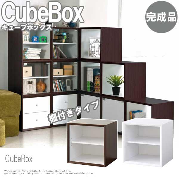 CubeBox キューブボックス 棚付きタイプ (ボックス収納 組み合わせ 箱型 ホワイト ブラウン コンパクト おすすめ おしゃれ)