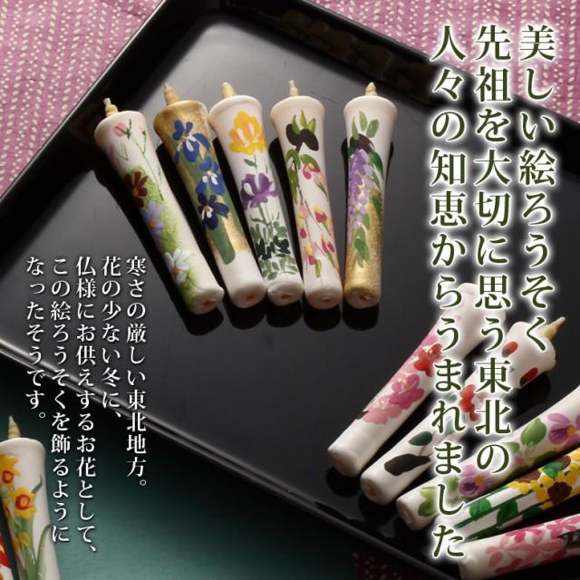 先人の知恵が咲かせた ろうそくの花 〈 絵ろうそく 〉季節の12ヶ月セット | 有限会社大與・滋賀県