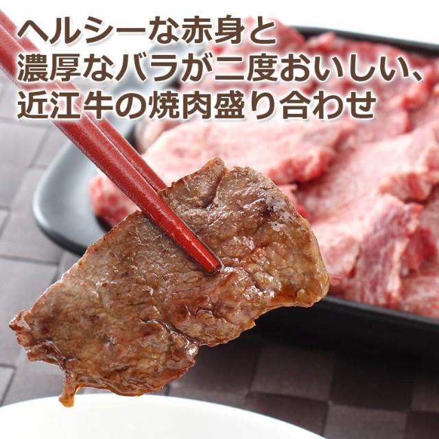 肉 牛肉 お取り寄せ近江牛 焼肉 モモ バラ 300g 大吉商店株式会社