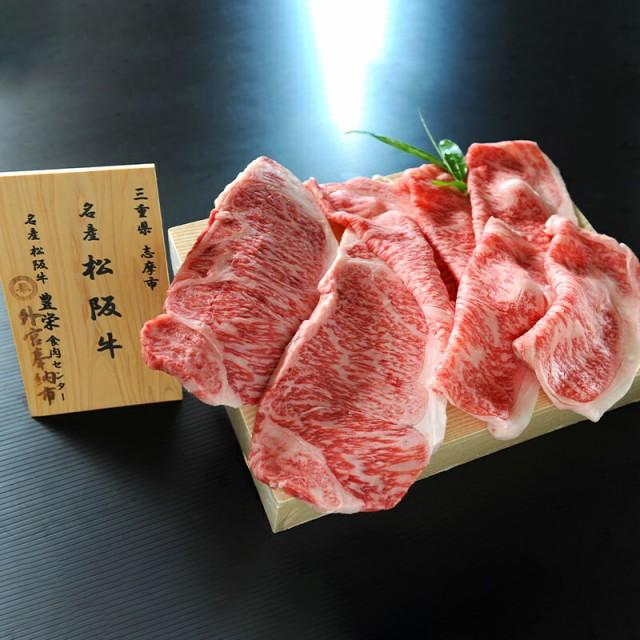 すき焼き 送料無料 お取り寄せ 牛肉 松阪牛 ロースステーキ すき焼き セット 640g 豊栄食肉センター 三重県