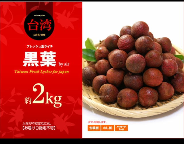 生ライチ黒葉(台湾)2kg販売イメージ