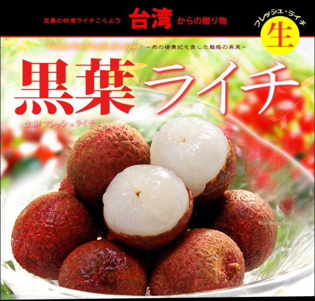生ライチ黒葉(台湾産)販売/通販