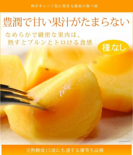 甘くて食べやすい種なし柿