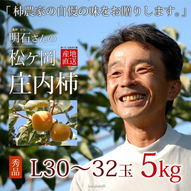 明石さんの松ヶ岡庄内柿の販売