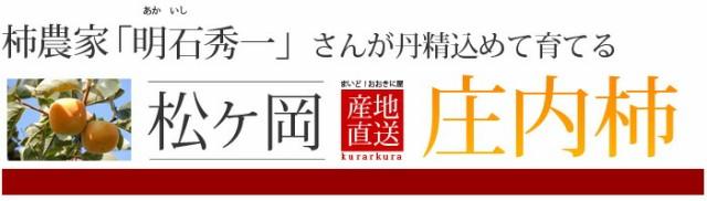 庄内柿の松ヶ岡ブランド
