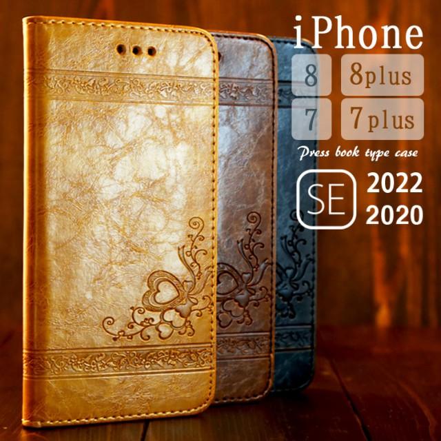 レトロ クラシカル 高級感 ダイアリー 手帳型 ケース カバー iphone 7 iphone7plus  7プラス アイホン アイフォン 充実の収納 おしゃれ メール便送料無料