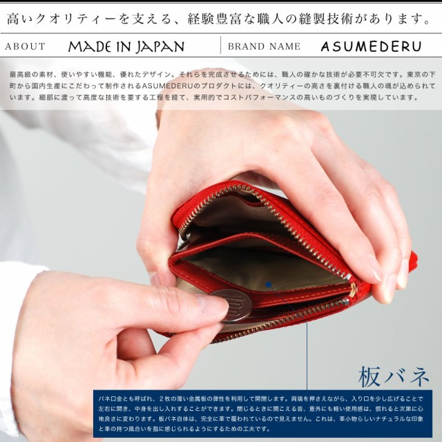 極小財布 ASUMEDERU アスメデル 本革 日本製
