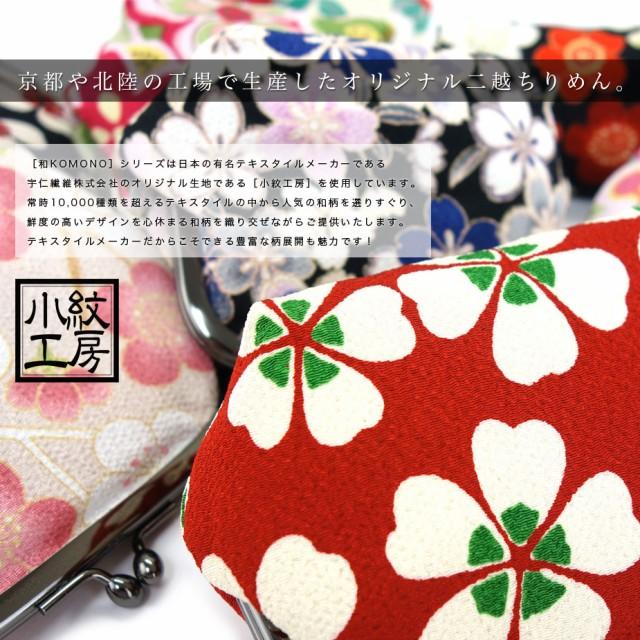 【宅配便専用商品】3.6寸ふっくらがま口 財布 コインケース 小銭入れ がまぐち 和KOMONO 小紋工房 二越ちりめん 縮緬 日本製 和柄