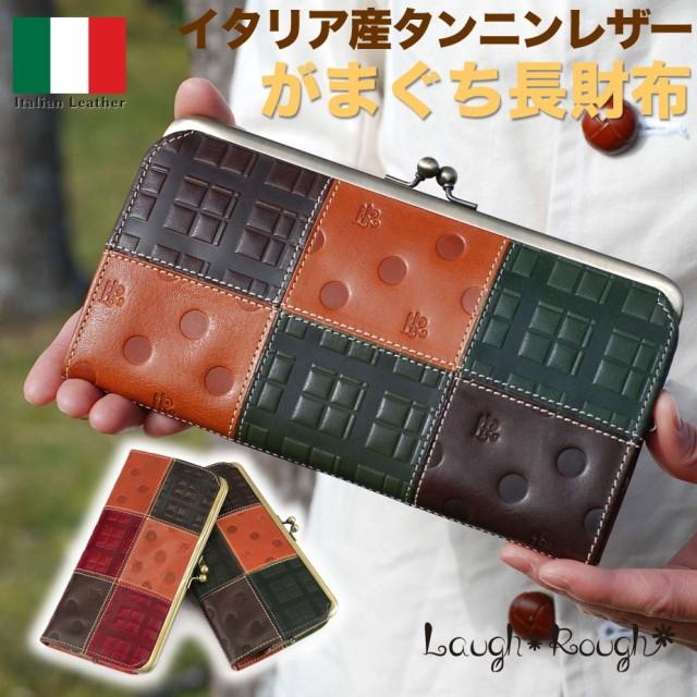 イタリア産レザー がまぐち長財布 ロングウォレット 水玉ドット チェック Laugh Rough ラフラフ