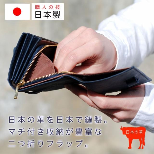 二つ折り財布 かぶせ L字ファスナー しっとりワックスレザー 本革 日本製 レディース oeillet ウイエ Col