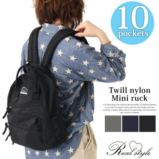 送料無料 10ポケット ツイルナイロンミニリュック レディース バッグ 鞄 バックパック デイパック デイバッグ 無地 メンズ ユニ
