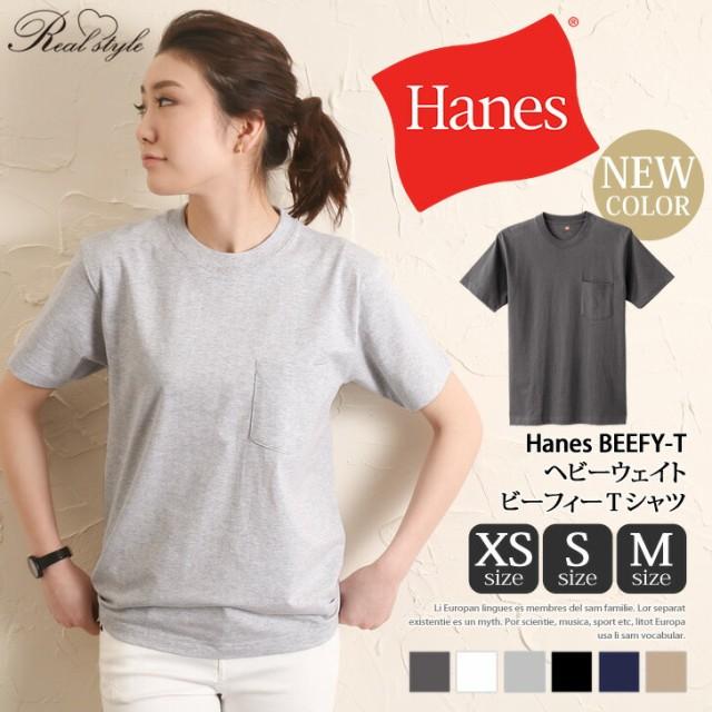 メール便送料無料 Hanes ヘインズ BEEFY-T ビーフィーポケットTシャツ レディース メンズ ユニセックス トップ