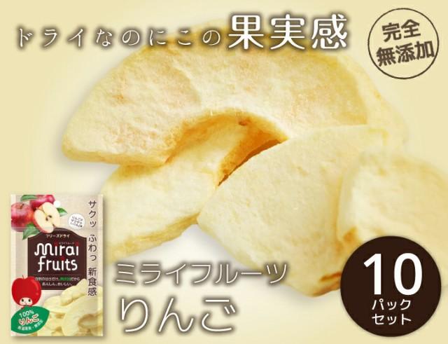 フリーズドライフルーツ mirai fruits ミライフルーツ 未来果実 りんご 12g×10袋 無添加 砂糖不使用 ベビーフード