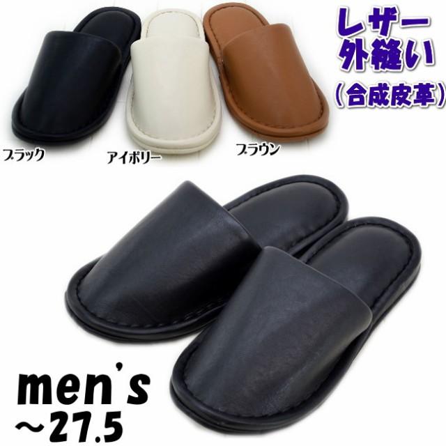 メンズ スリッパ レザータイプ ~27.5cm ブラック/アイボリー/ブラウン ( シンプル men 男性用 紳士 男女兼用 ルームシューズ 来客用 上