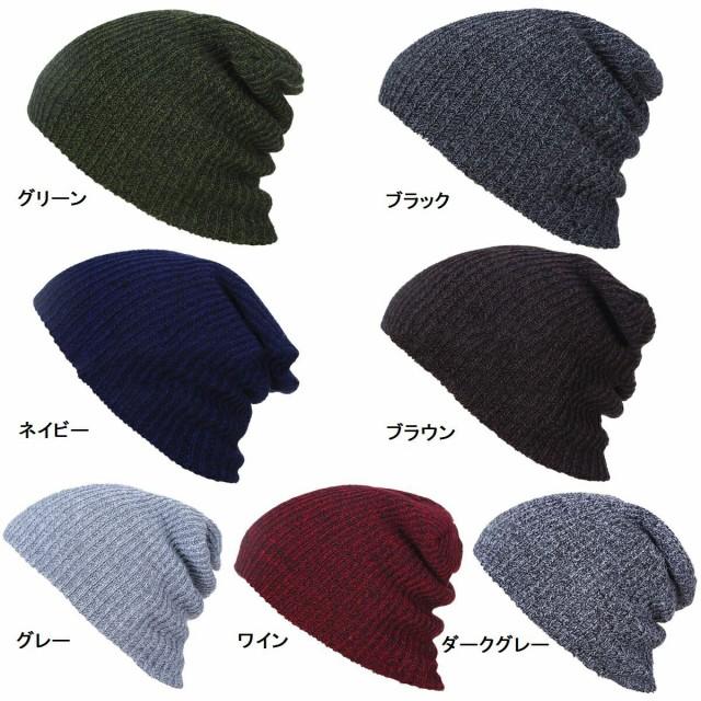 帽子 ニット帽 男女兼用 メンズ レディース ユニセックス 小物 シンプル 無地