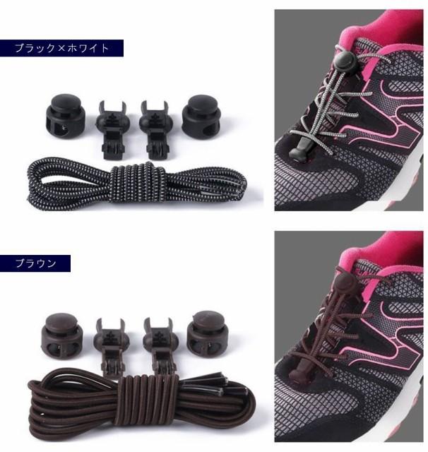 レースロック 靴ひも レースロック 靴紐 結ばない ほどけない 靴ひも シューレースロック レースロック靴紐 子供 子ど