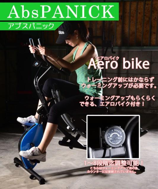 【ゲリラSALE】フィットネスバイク 腹筋マシン 腹筋マシーン 一体型 アブスパニック エアロバイク エクササイズバイク 8段階