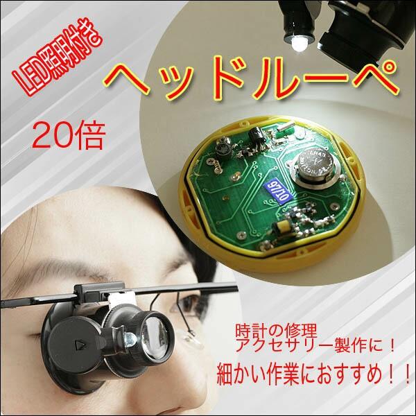 便利なメガネ型!左右切替出来て便利♪ ズーム機能付き ◇ 20倍LED照明付ヘッドルーペ