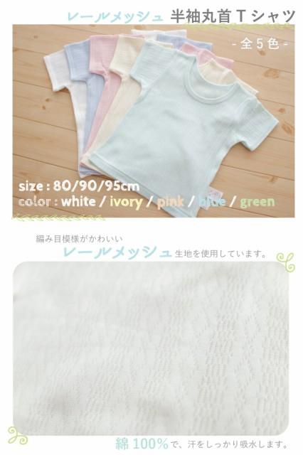 半袖インナーシャツ説明1
