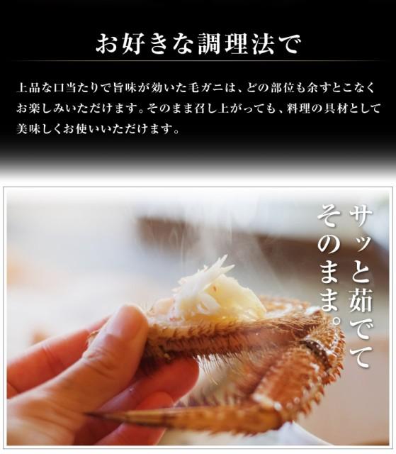北海道産 毛ガニ 1kg (500g×2尾) 1キロセット 毛蟹 毛がに かに カニ 蟹 お歳暮 海鮮 カニミソ 海鮮丼 国産 ギフト(代引不可)【送料無料