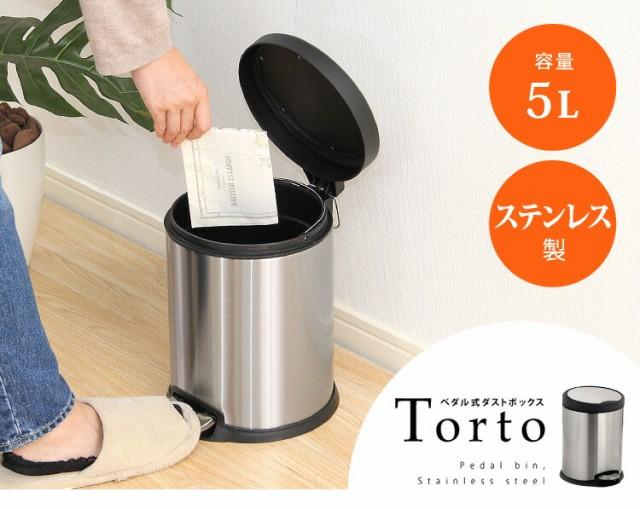 ステンレスダストボックス【Torto-トルト-】(フタ付き フットべダル ステンレス ゴミ箱 5L)
