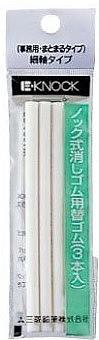 三菱鉛筆 ノック式消ゴム替ゴム ER100MK