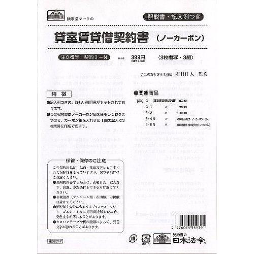 日本法令 契約 3-N/貸室賃貸借契約書