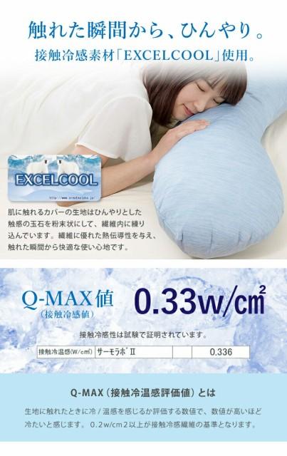 接触冷感 抱き枕 M 35×83cm ボディクッション まくら 枕 冷 冷感 ひんやり 涼しい 冷却 クール【送料無料】