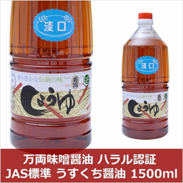 万両味噌醤油 ハラル認証 JAS標準 うすくち醤油 1500ml(代引不可)