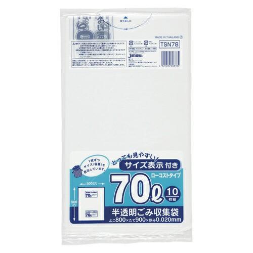ジャパックス 容量表示入りゴミ袋 70L 白半透明 10枚 1 袋 TSN78 文房具 オフィス 用品