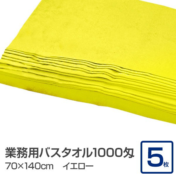 業務用バスタオル 1000匁 70×140cm イエロー【5枚セット】