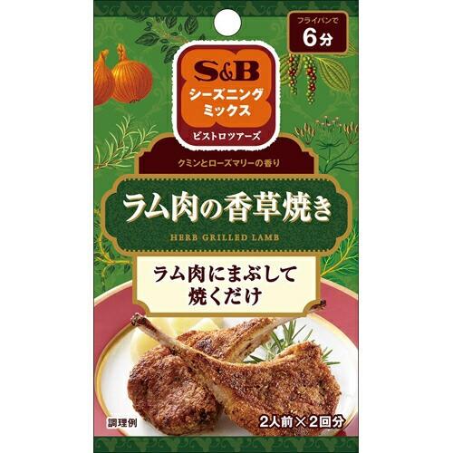 S&B シーズニングミックス ラム肉の香草焼き 16g エスビー食品