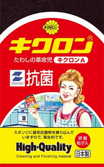 キクロン キクロンA スポンジたわし (キッチンスポンジ たわし 食器洗い 台所用)