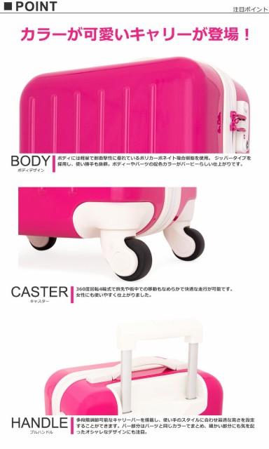 バービー Barbie スーツケース 06091 48cm ノラTR ジッパータイプ キャリーケース ハードキャリー 機内持ち込み可 レディース