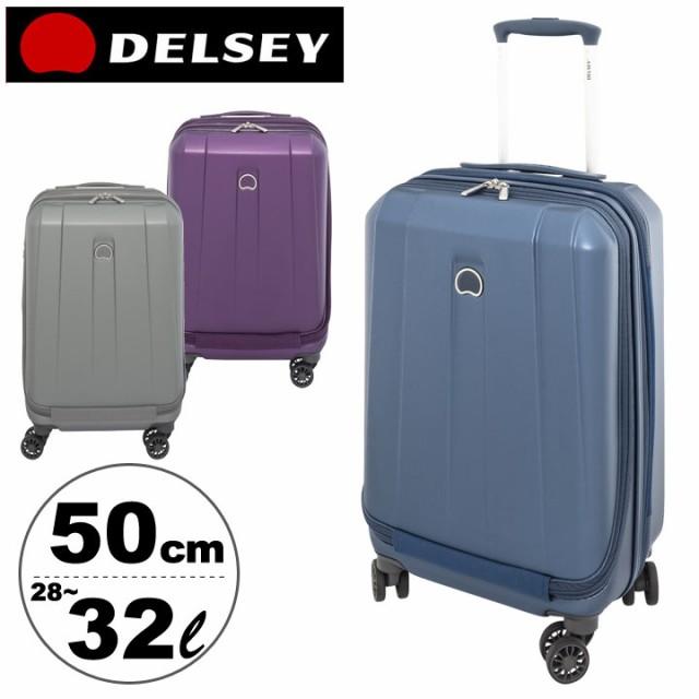 デルセー DELSEY スーツケース Helium Shadow DSHZ-50 50cm サンコー鞄 SUNCO ヘリウムシャドウ TSAロック搭載