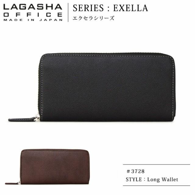 ラガシャ LAGASHA 長財布 3728 EXELLA エクセラ ラウンドファスナー 財布 メンズ レザー