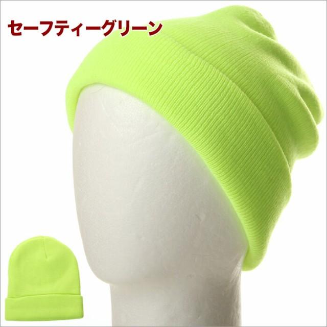 ロスコ ニットキャップ メンズ レディース ROTHCO ニット帽 ビーニー 無地 大きいサイズ USA ネオン 蛍光 イエロー 黄色 オレンジ