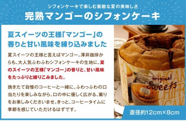 完熟マンゴーのシフォンケーキ