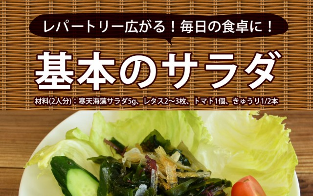 基本のサラダ