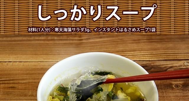 しっかりスープ