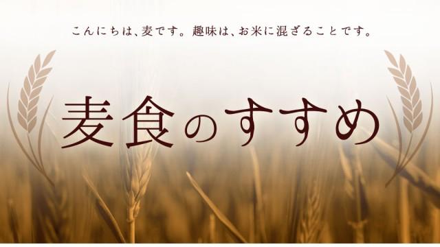 麦食のすすめ