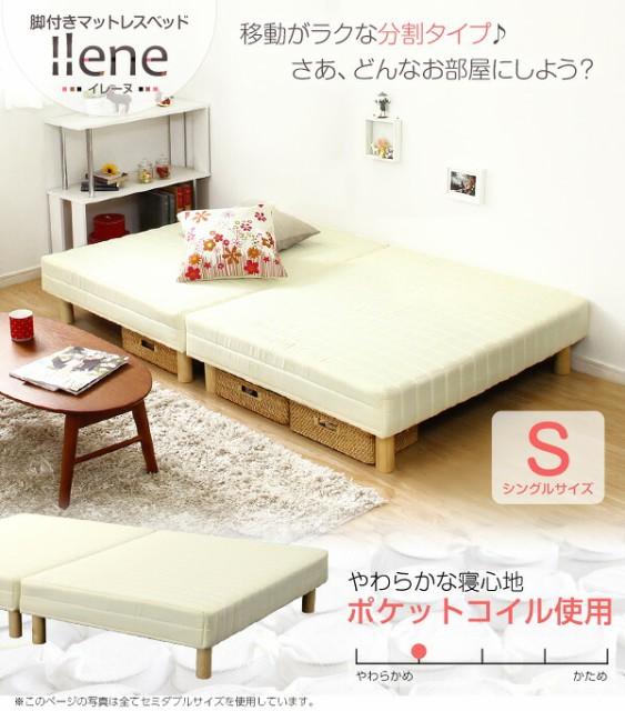 脚付きマットレスベッド 【ILENE-イレーヌ-】 (ポケットコイル・シングルサイズ)