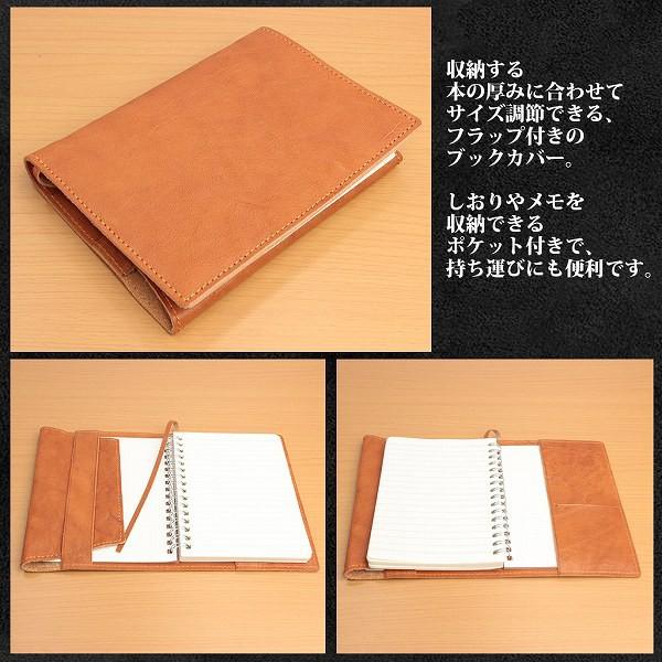 日本製本革 栃木レザー[Wこがし]フラップブックカバー ノートカバー 文庫本 A6 サイズ調節 L-20231 送料無料