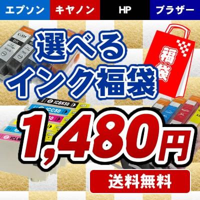 《期間限定特別価格》【メール便送料無料】互換インク福袋 エプソン・キヤノン・HP・ブラザー対応