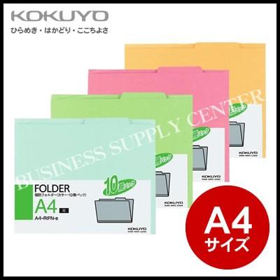 コクヨ 個別フォルダー(カラー・10冊パック)<A4/10冊> A4-RIFN