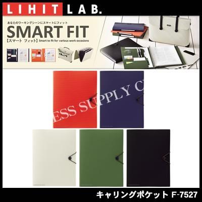 【メール便可能】リヒトラブ SMART FITシリーズ キャリングポケット<A5/100枚収納> F-7527